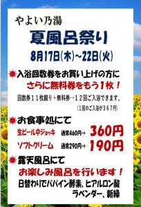 2017夏風呂