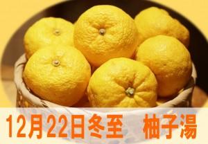 柚子湯画像