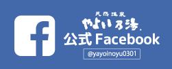 やよい乃湯 公式Facebook @yayoinoyu0301