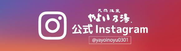 やよい乃湯 公式Instagram @yayoinoyu0301