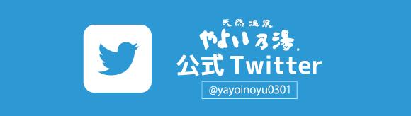 やよい乃湯 公式Twitter @yayoinoyu0301