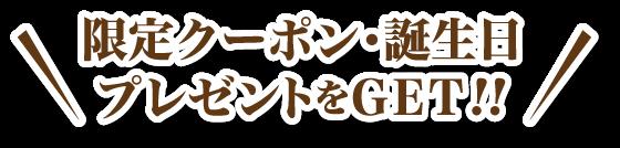 限定クーポン・誕生日プレゼントをGET!!